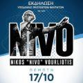 Ακυρώθηκε η συναυλία του N.Βουρλιώτη (Nivo)